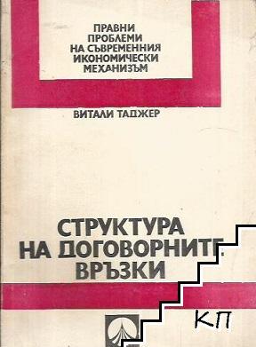 Структура на договорните връзки