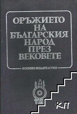 Оръжието на българския народ през вековете