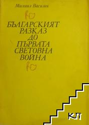 Българският разказ до Първата световна война