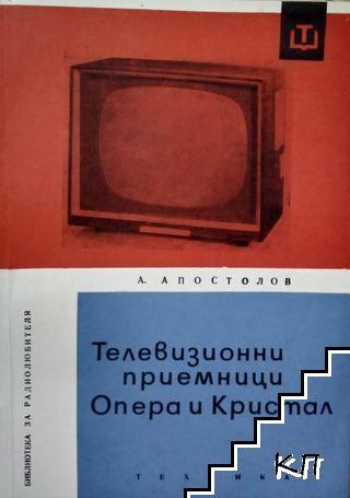 Телевизионни приемници Опера и Кристал