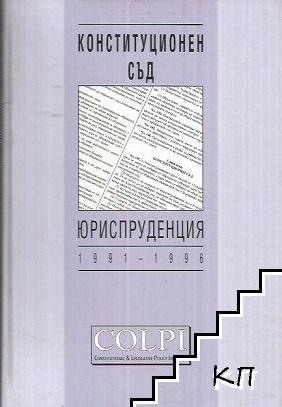 Конституционен съд. Юриспруденция 1991-1996