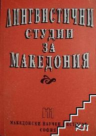 Лингвистични студии за Македония