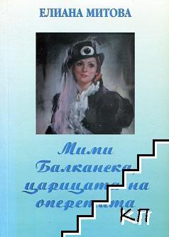 Мими Балканска, царицата на оперетата