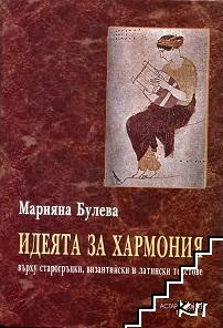 Идеята за хармония върху старогръцки, византийски и латински текстове