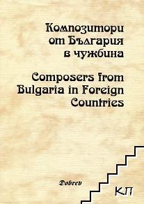 Композитори от България в чужбина