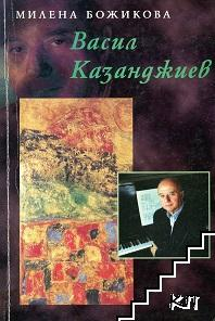 Васил Казанджиев