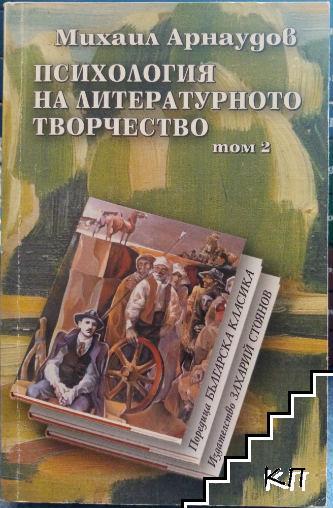 Психология на литературното творчество. Том 2