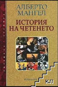 История на четенето