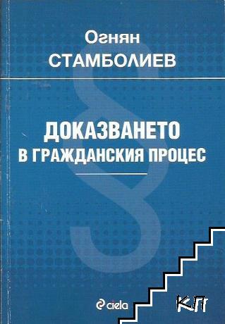 Доказването в гражданския процес