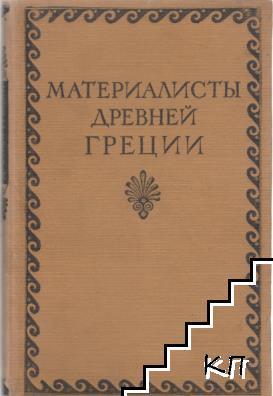 Материалисты Древней Греции