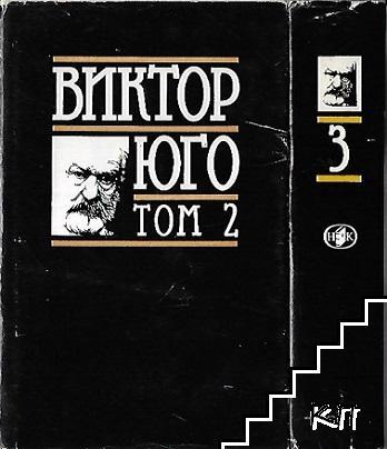 Избрани творби в осем тома. Том 2-3