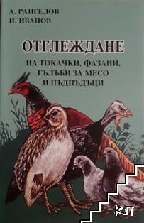 Отглеждане на токачки, фазани, гълъби за месо и пъдпъдъци