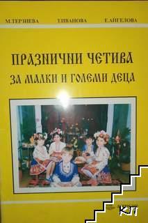 Празнични четива за малки и големи деца