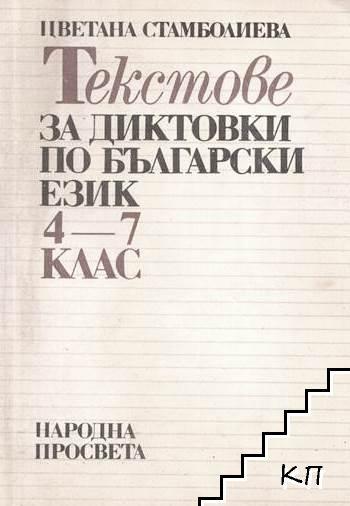 Текстове за диктовки по български език за 4.-7. клас