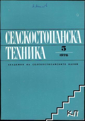 Селскостопанска техника. Бр. 5 / 1970