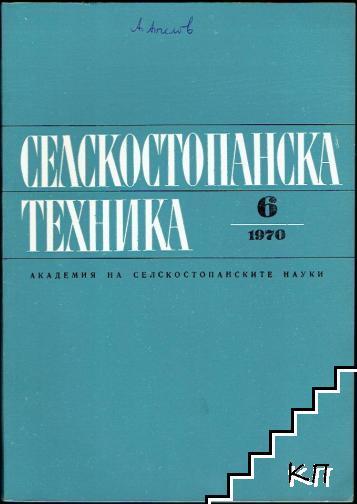 Селскостопанска техника. Бр. 6 / 1970