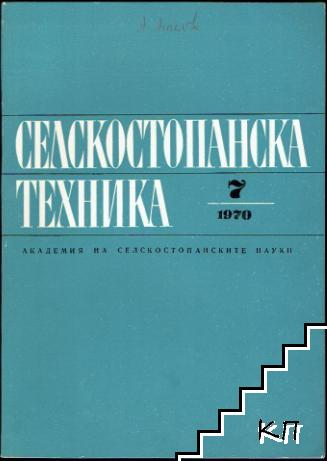 Селскостопанска техника. Бр. 7 / 1970