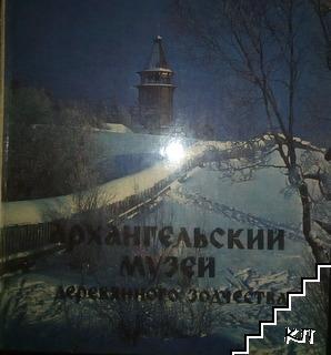 Архангельский музей деревянного зодчества