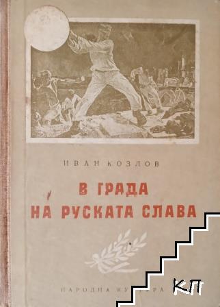 В града на руската слава