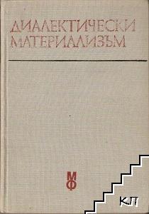 Диалектически материализъм за медици, стоматолози и фармацевти