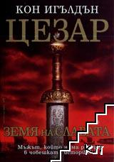 Цезар. Книга 3: Земя на славата