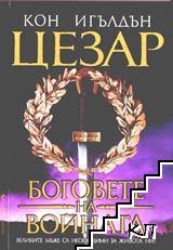 Цезар. Книга 2: Боговете на войната