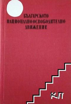 Българското национално освободително движение