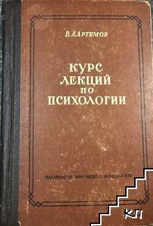 Курс лекций по психологии