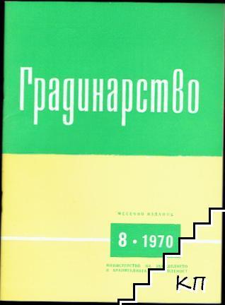 Градинарство. Бр. 8 / 1970