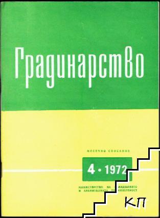 Градинарство. Бр. 4 / 1972