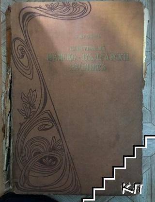 Голямъ илюстрованъ немско-български речникъ