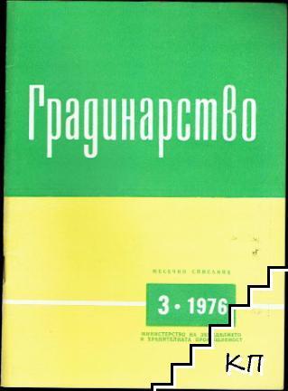 Градинарство. Бр. 3 / 1976