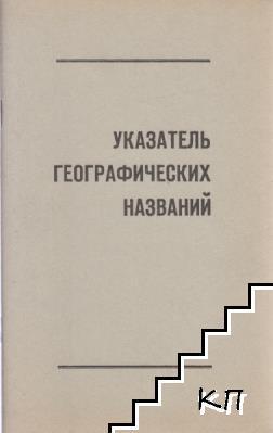 Указатель географический названий