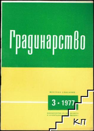 Градинарство. Бр. 3 / 1977
