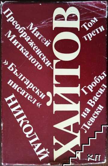 Избрани произведения в три тома. Том 3: Гробът на Васил Левски. Матей Преображенски-Миткалото