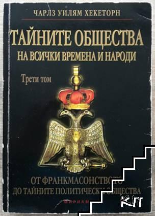 Тайните общества на всички времена и народи. Том 3: От франкмасонството до тайните политически общества