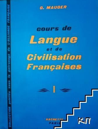 Course de Langue et de Civilisation Françaises. Tome 1