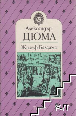 Жозеф Балзамо. Том 2