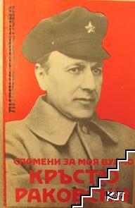 Спомени за моя вуйчо Кръстю Раковски