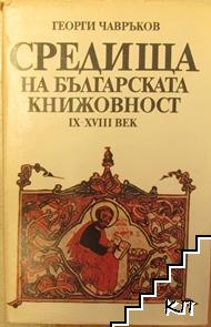 Средища на българската книжовност IX-XVIII в.