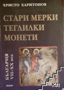 Стари мерки, теглилки и монети в България VII-XX век