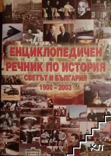 Енциклопедичен речник по история