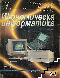 Икономическа информатика