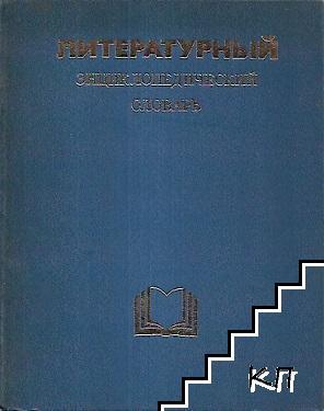 Литературный энциклопедический словарь