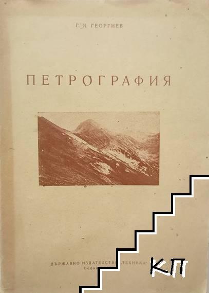 Петрография