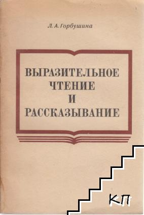 Выразительное чтение и рассказывание
