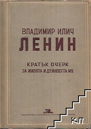 Владимир Илич Ленин. Кратък очерк за живота и дейността му