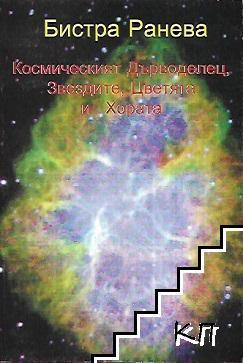Космическият дърводелец, звездите, цветята и хората