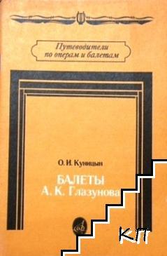 Балеты А. К. Глазунова