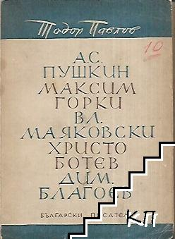 А. С. Пушкин, Максим Горки, Вл. Маяковски, Христо Ботев, Дим. Благоев